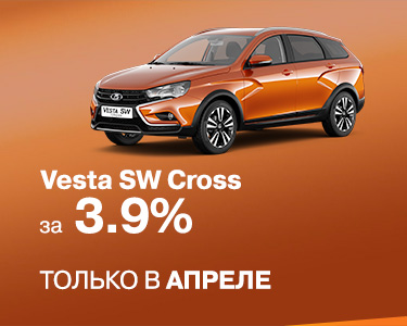 Vesta SW Cross за 3,9% только в апреле